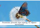 Розмова дітьми про кризу та ефект метелика