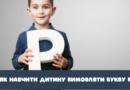 Як навчити дитину вимовляти букву Р самостійно, без логопеда